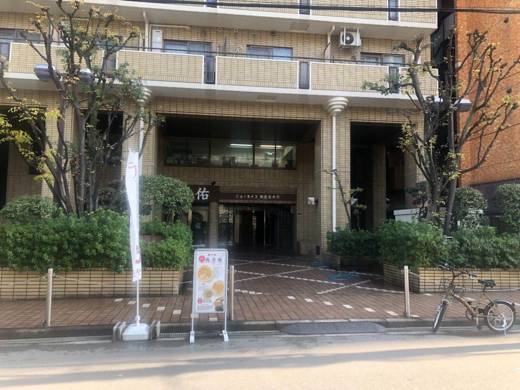 大阪心斎橋よもぎ蒸し処 美健堂までの道案内5